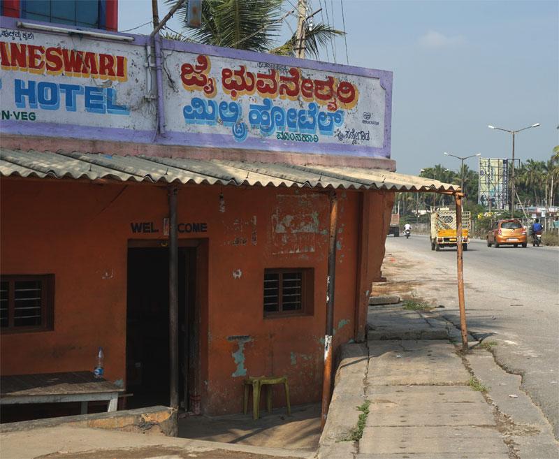 Bhuvaneshwari Military Hotel
